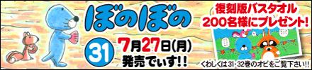 31_banner.jpg