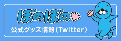 ぼのぼの公式グッズ情報(Twitter)