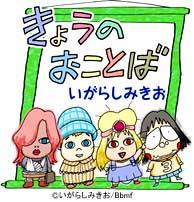 okotoba_title.jpg
