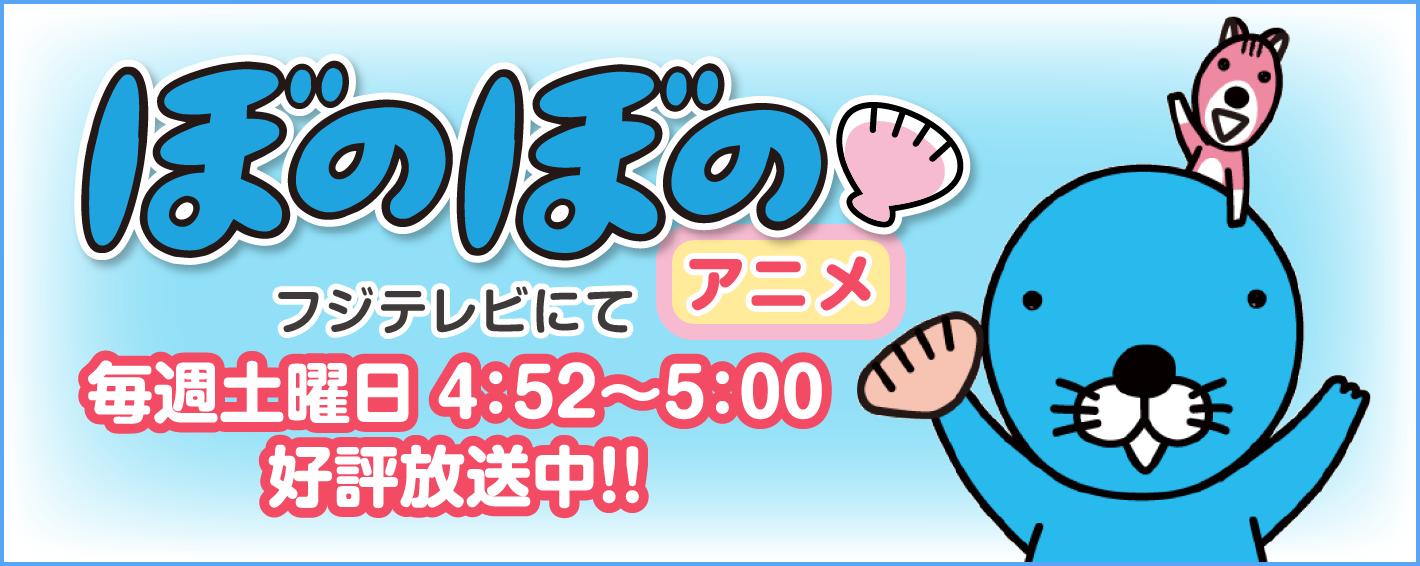 ぼのぼの 4/2 アニメSTART!