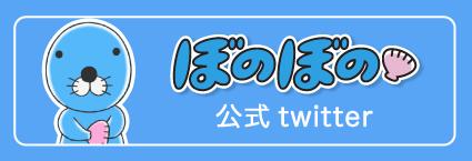 ぼのぼの情報 on Twitter